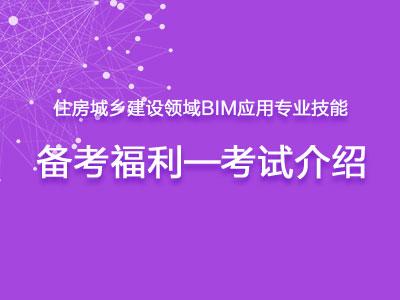 备考福利 BIM应用专业技能考试介绍