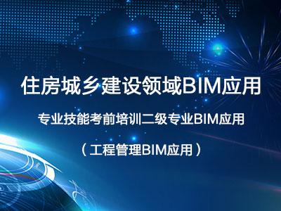 住房城乡建设领域BIM应用专业技能考前培训