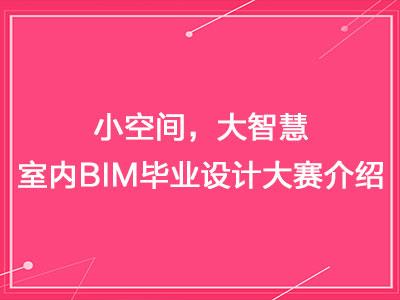 国内首届室内BIM毕业设计大赛介绍