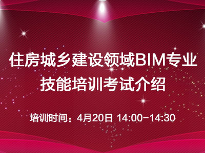 住房城乡建设领域BIM专业技能培训考试介绍