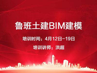 鲁班土建BIM建模(四)—手工建模系列三