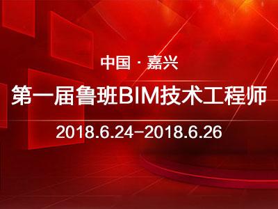 第一届鲁班BIM技术工程师特训班