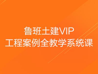 鲁班土建VIP 工程案例全教学系统课