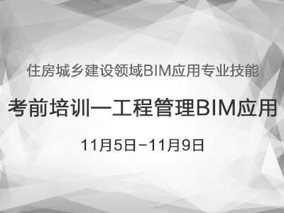 二级工程管理BIM应用考前培训