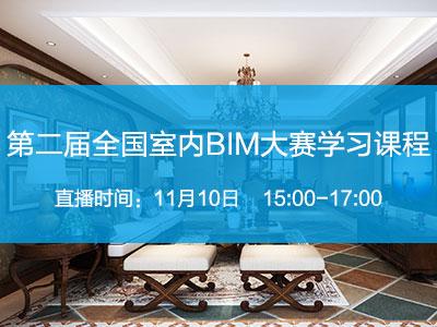 第二届全国室内BIM大赛学习课程
