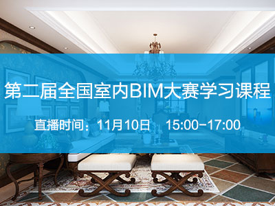 第二屆全國室內BIM大賽學習課程