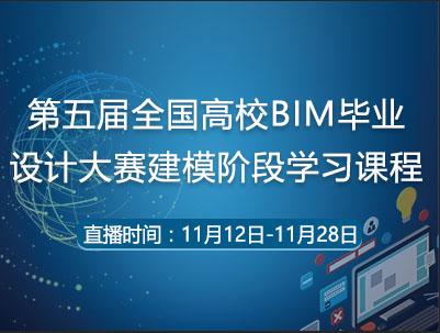 第五届全国高校BIM毕业设计大赛建模阶段学习课程