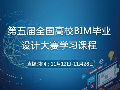 第五届全国高校BIM毕业设计大赛建模阶段学习课程录播视频
