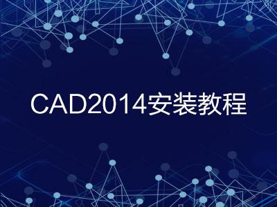 CAD2014安装教程