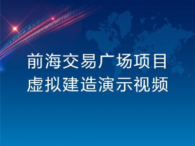前海交易广场BIM应用虚拟建造视频