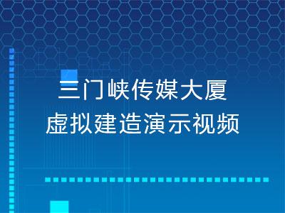 三门峡传媒大厦BIM应用虚拟建造视频