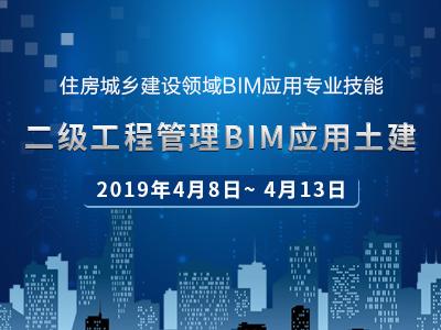 二级工程管理BIM应用(土建)