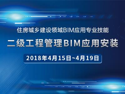 二级工程管理BIM应用(安装)