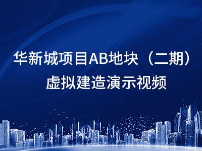 华新城项目AB地块(二期)虚拟建造演示视频