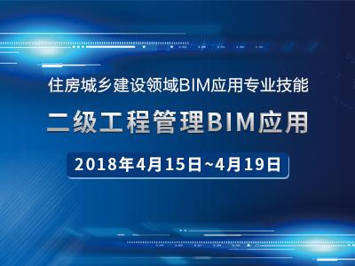 二級工程管理BIM應用
