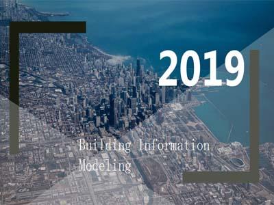 2019BIM未来发展方向及考评介绍
