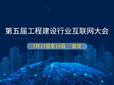 """第五届工程建设行业互联网大会 """"互联网+""""BIM"""
