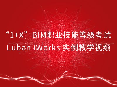 Luban iWorks实例教学视频